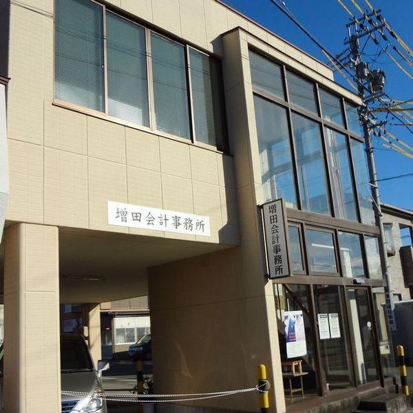 増田哲士税理士事務所