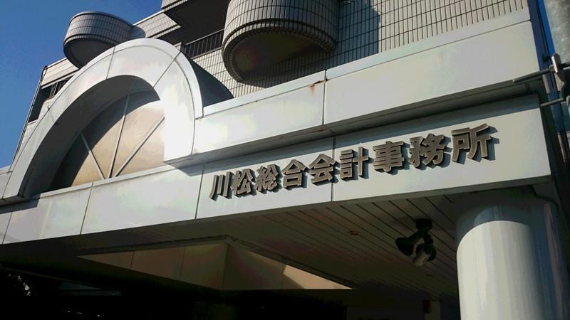 川松総合会計事務所