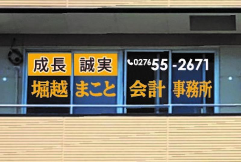 堀越まこと経営会計事務所