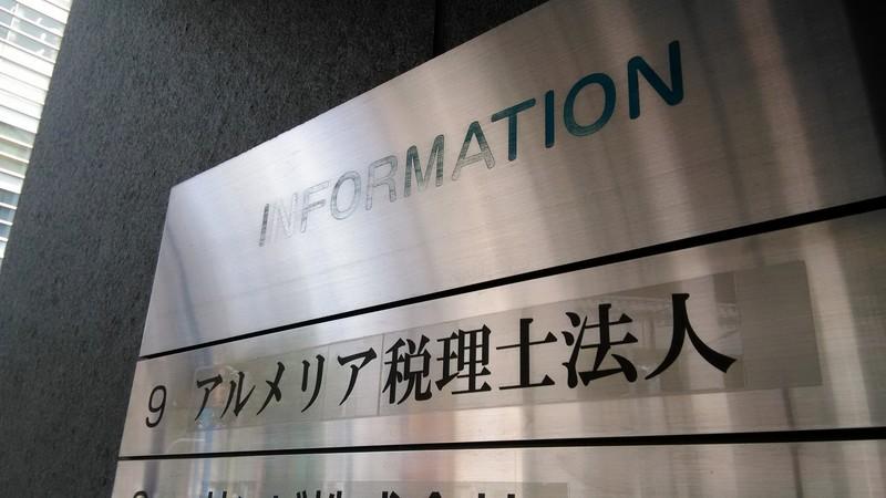アルメリア税理士法人 東京事務所