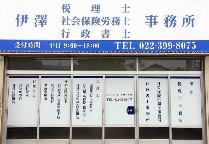 伊澤税理士事務所