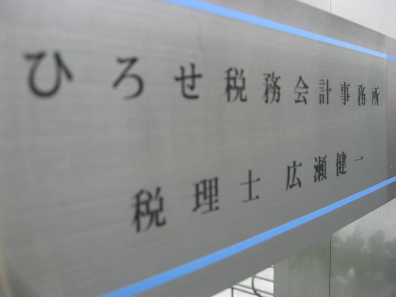ひろせ税務会計事務所 ひろせ行政書士事務所