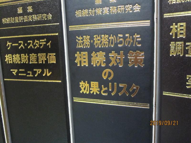 長谷治男税理士事務所
