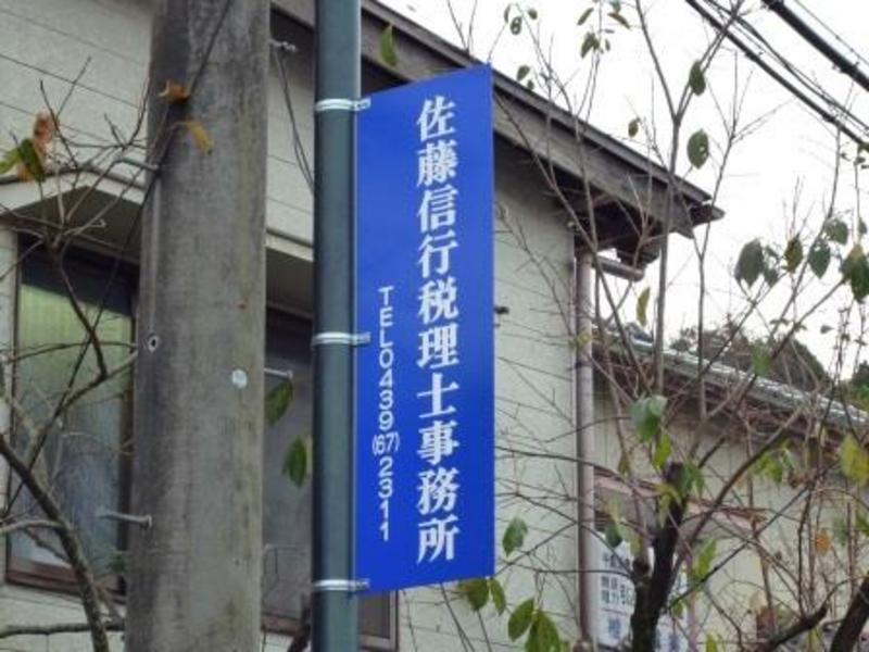 佐藤信行税理士事務所