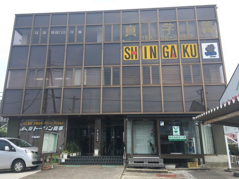 吉川峻税理士・公認会計士事務所