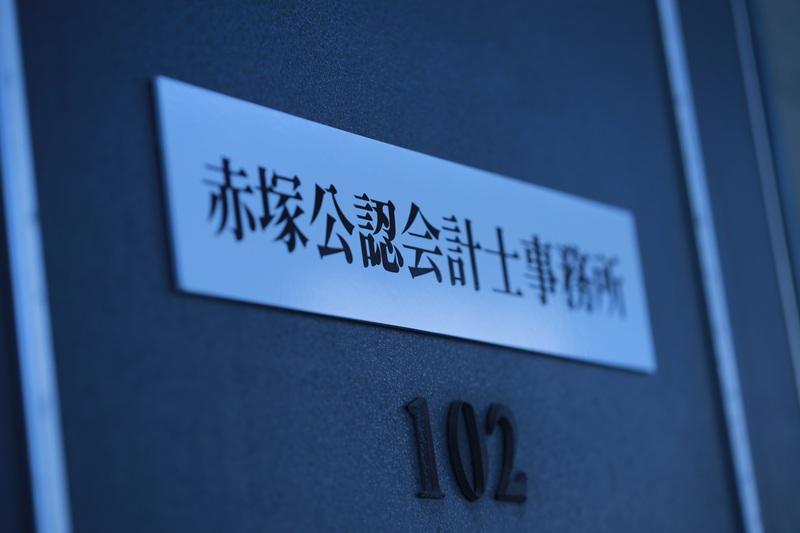 赤塚公認会計士事務所