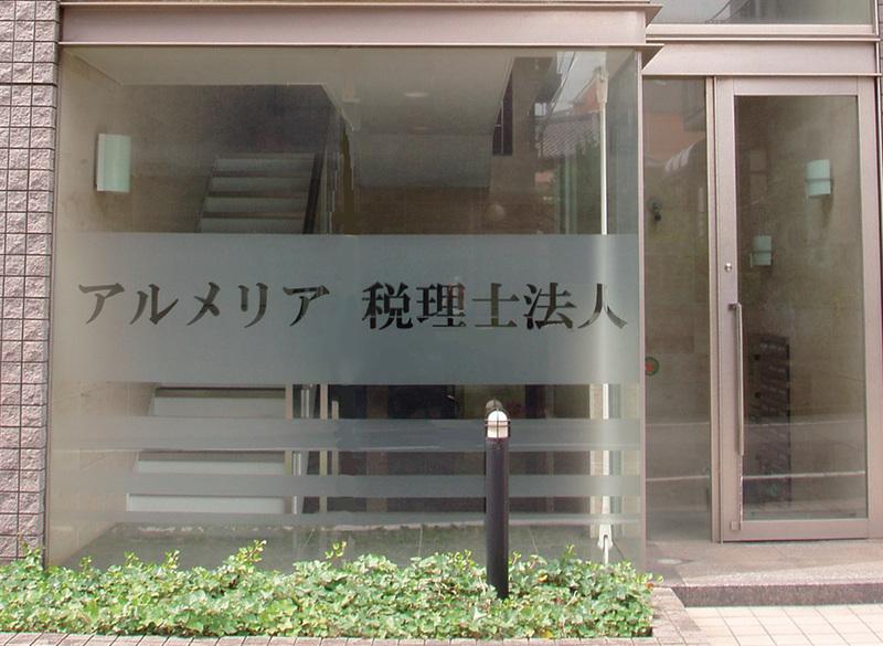 アルメリア税理士法人 千葉事務所