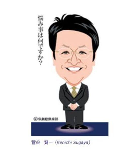 菅谷賢一税理士事務所