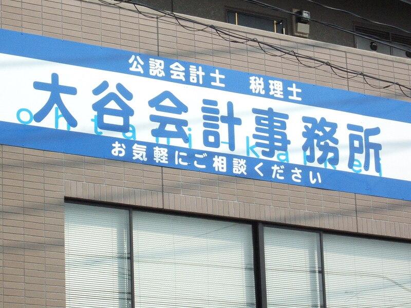 大谷浩一公認会計士&税理士事務所【静岡県浜松市】
