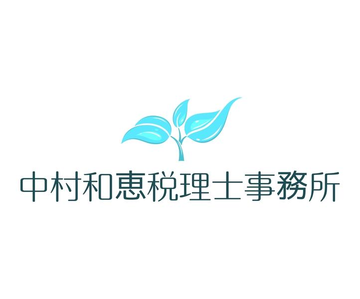 中村和恵税理士事務所