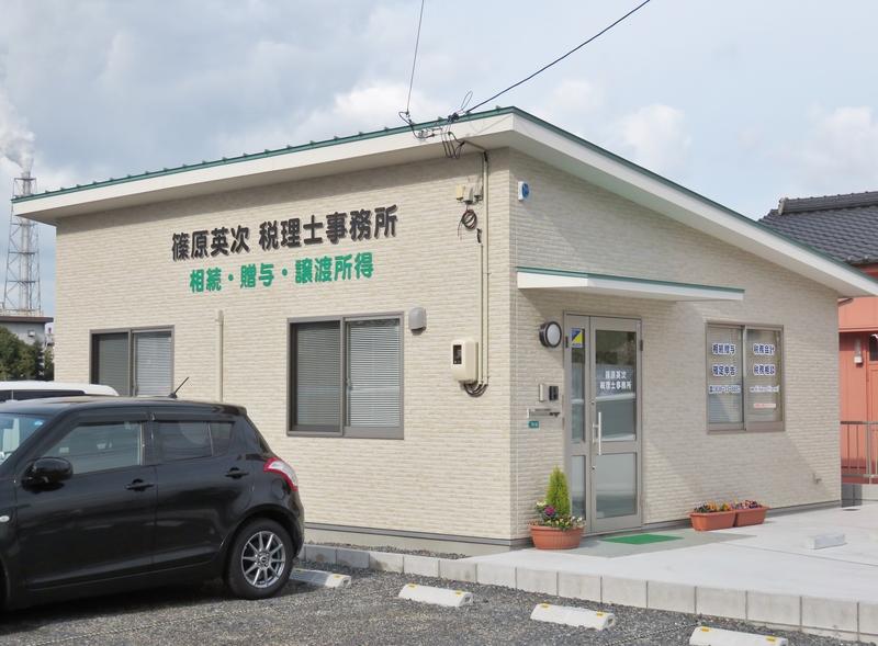 篠原英次税理士事務所