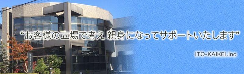 有限会社伊藤税務会計